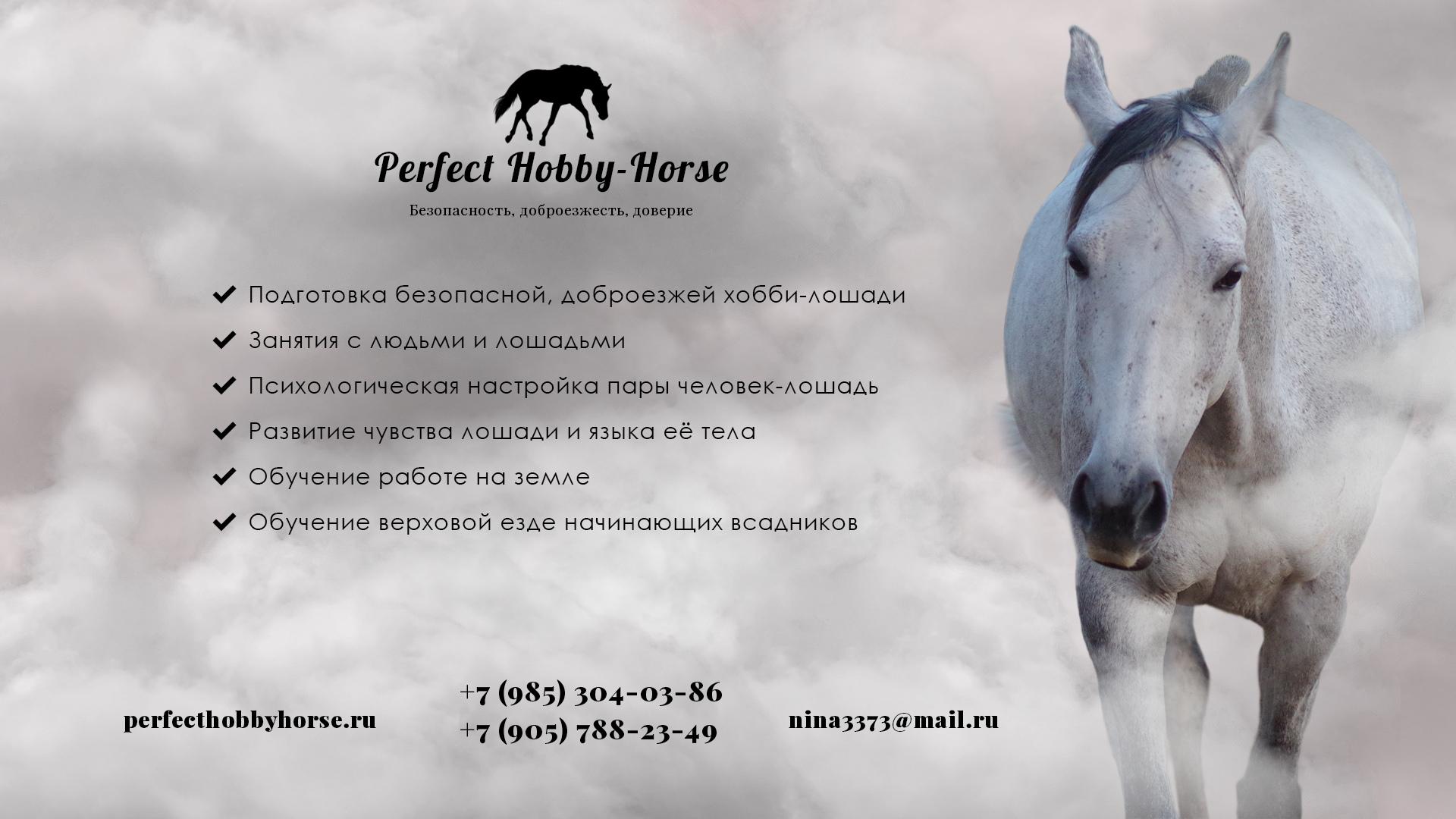Психология: стих о лошади - бесплатные статьи по психологии в доме солнца