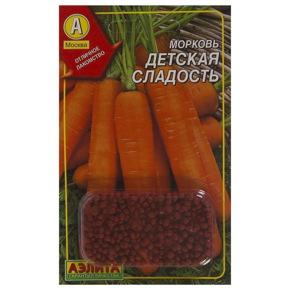 Какая морковь самая сладкая — описание лучших сортов и фото. жми!