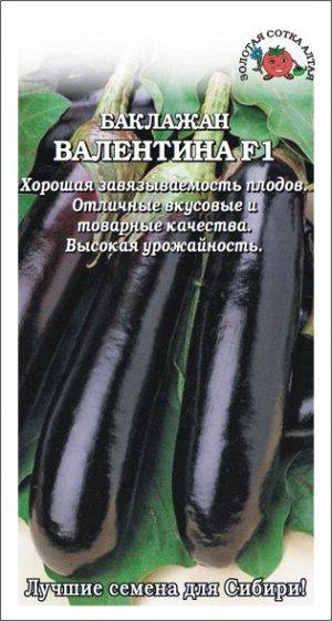 Баклажан валентина f1