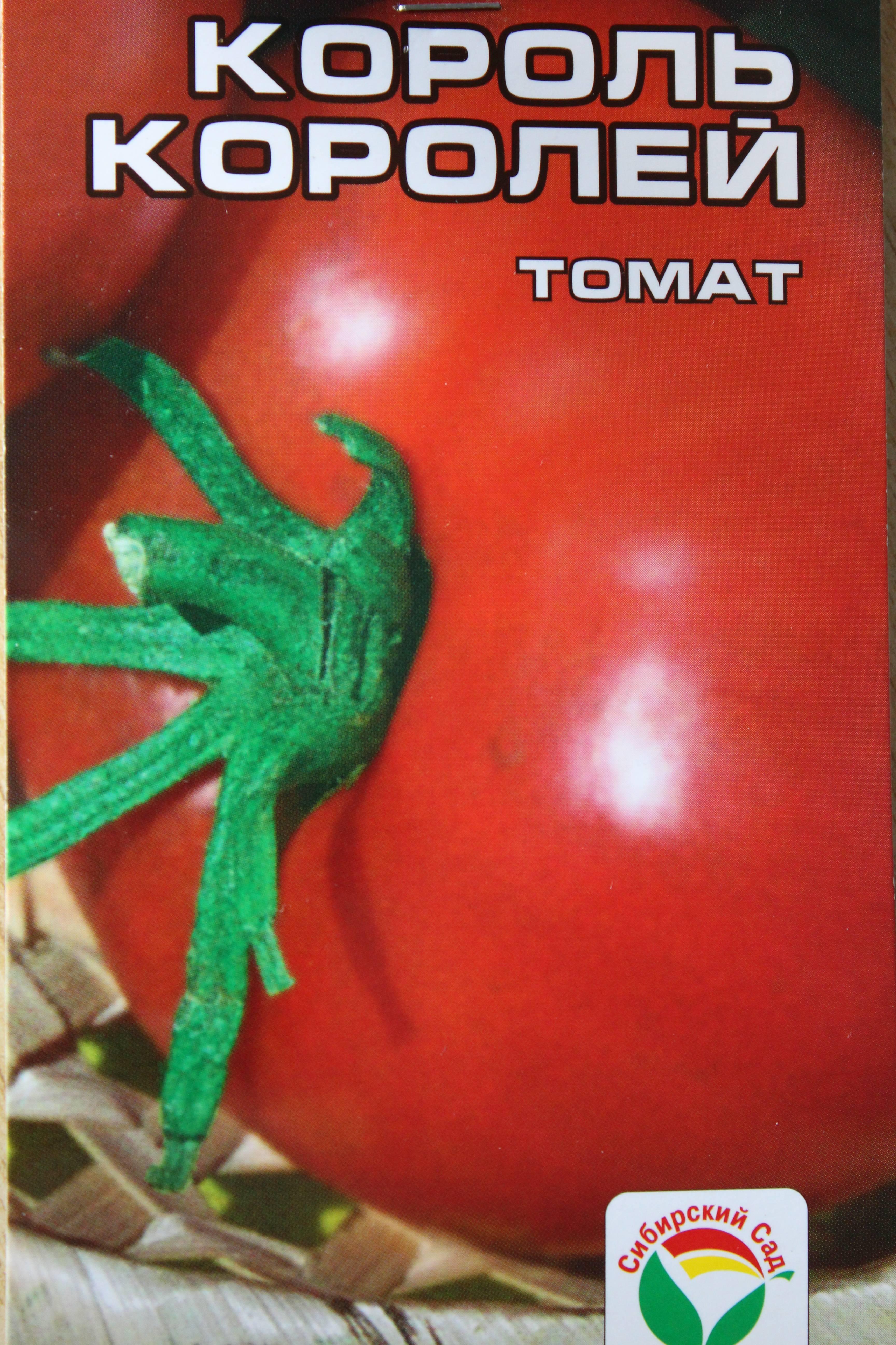 изображению, томат король лондон отзывы и фото молодости