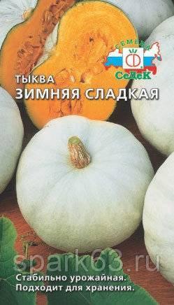 Сорта тыквы с большим содержанием сахара
