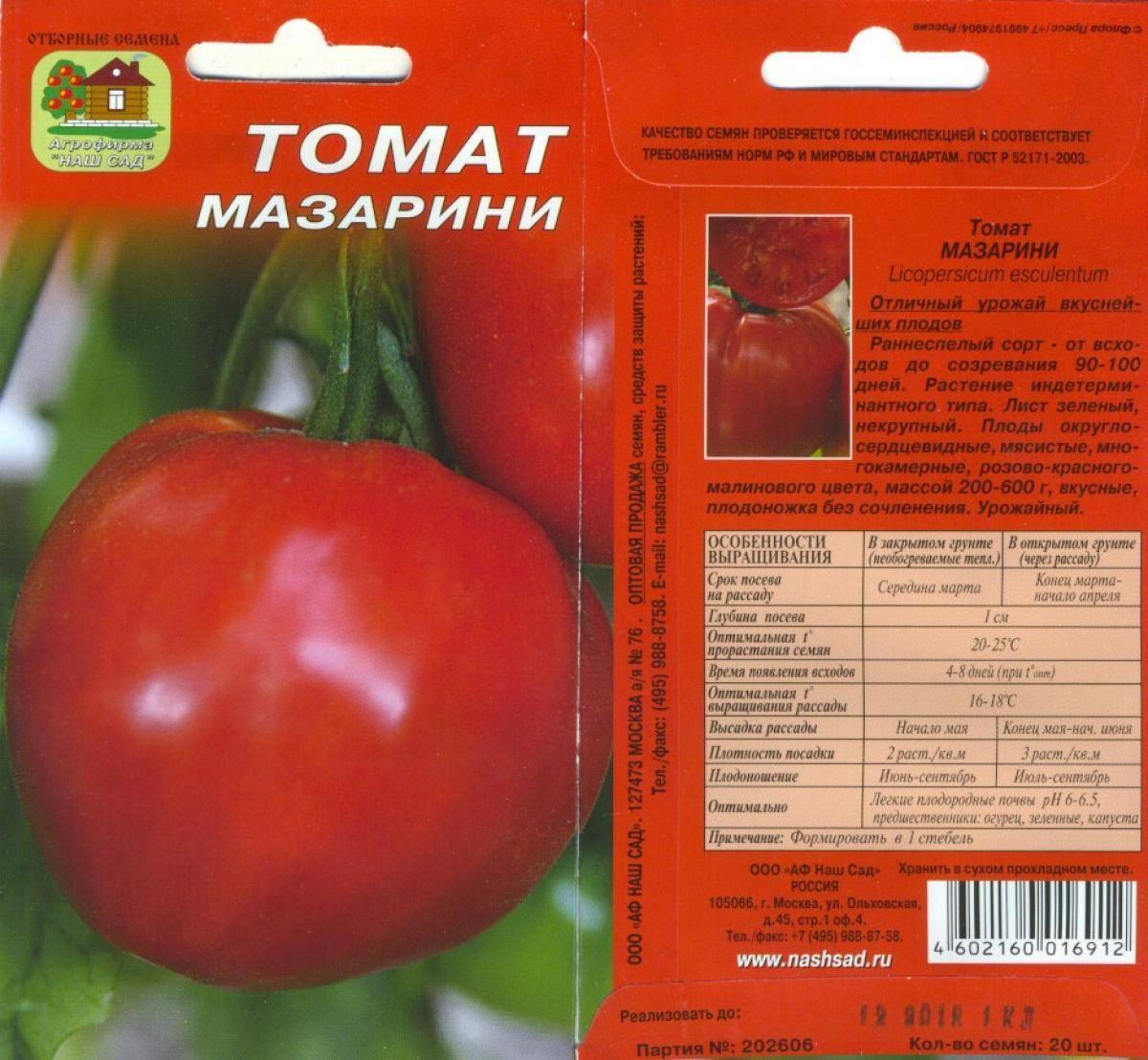 моим помощником томат мазарини описание сорта фото отзывы может показаться, будто