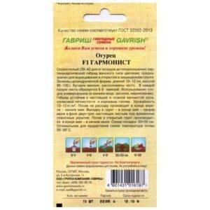 Гибрид огурцов «гармонист f1»: фото, видео, описание, посадка, характеристика, урожайность, отзывы