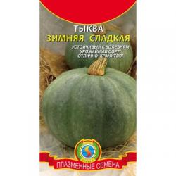 Сорта крупноплодной тыквы с фото, выращивание и уход