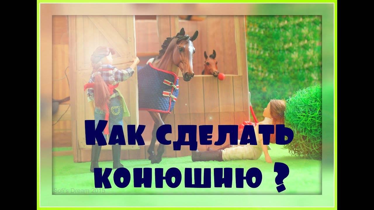 Постой лошадей, аренда денников