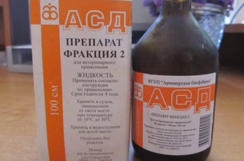 Асд фракция 2: применение для человека, инструкция по лечению, отзывы
