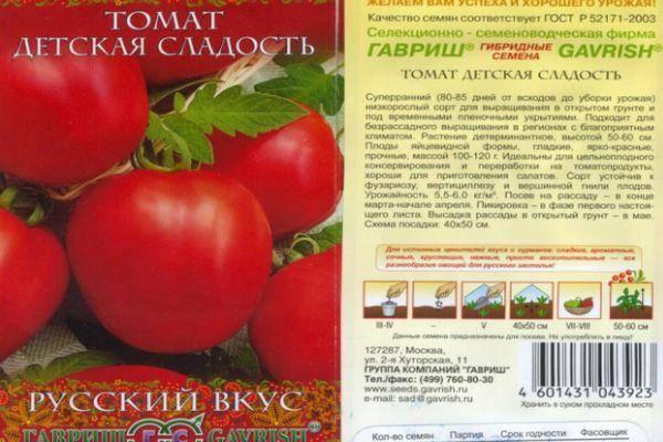 Томат детская сладость: описание сорта, отзывы, фото, характеристика | tomatland.ru