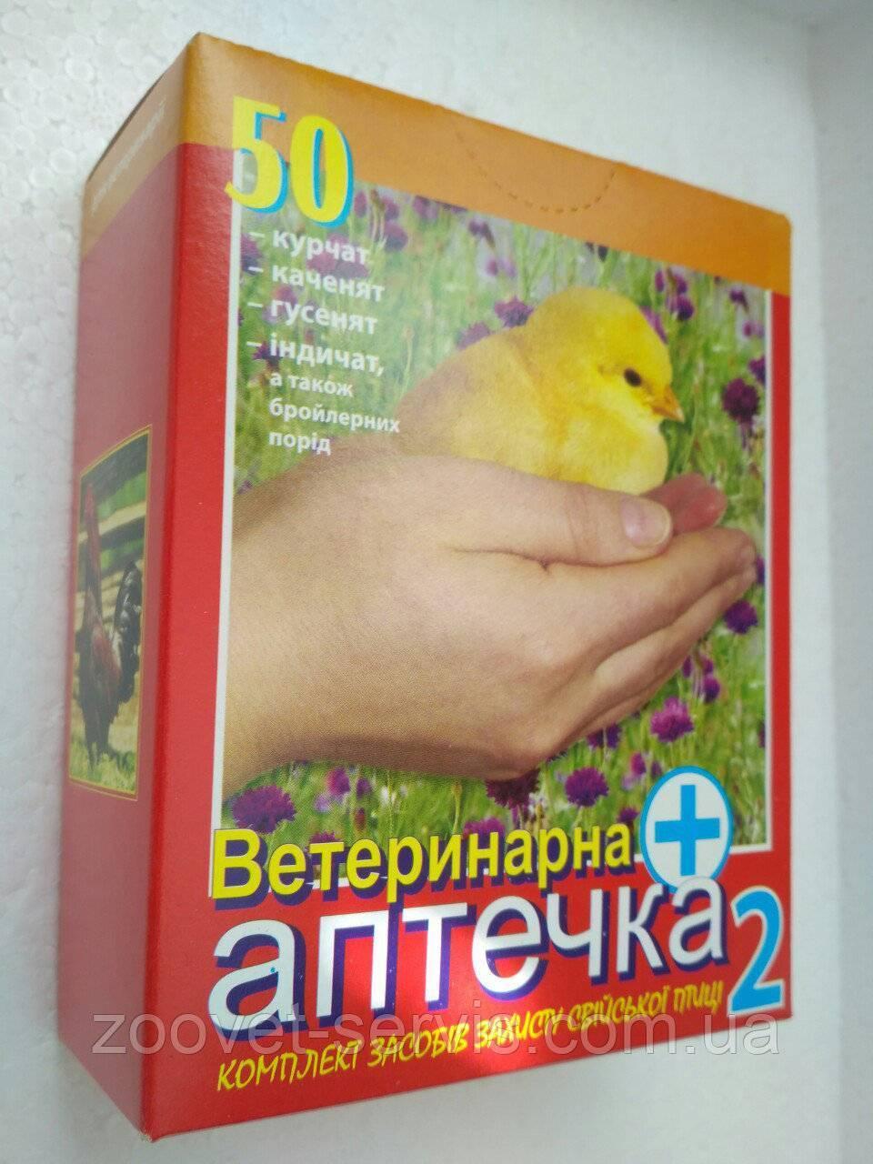Ветеринарная аптечка для цыплят бройлеров - общая информация - 2020