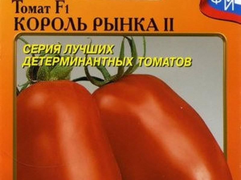 Сорт томата «король ранних»: описание, характеристика, посев на рассаду, подкормка, урожайность, фото, видео и самые распространенные болезни томатов
