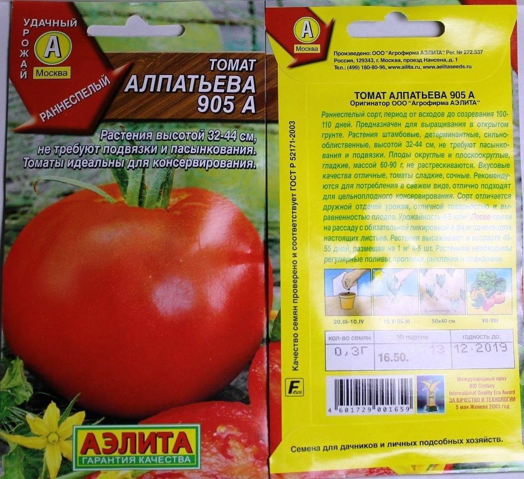 Простой сорт томата «алпатьева 905 а»: характеристика и описание помидор, фото созревших плодов, особенности выращивания