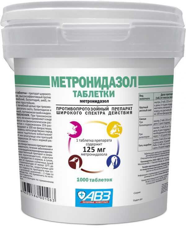 Метронидазол инструкция по применению для животных — parazit24