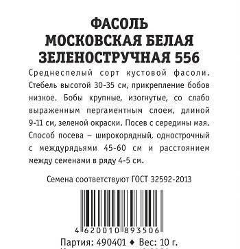 Обзор характеристик фасоли сорта «московская белая зеленостручковая»