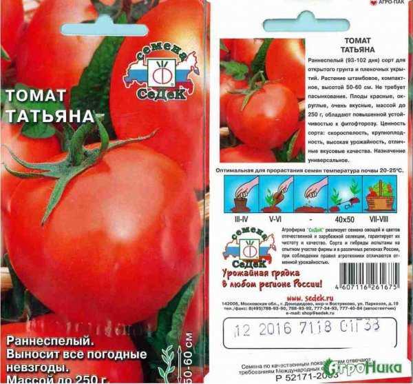Томат семеновна: отзывы, фото, урожайность   tomatland.ru