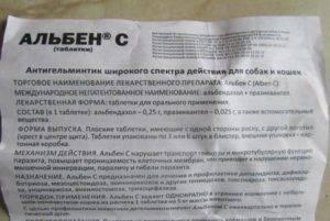 Инструкция по применению препарата альбен для лечения кур и как лучше давать