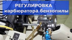 Устройство и регулировка карбюратора на бензокосах и триммерах