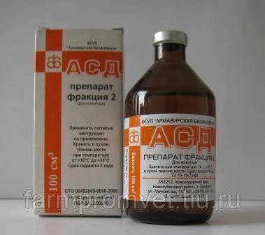 Ветеринарный препарат асд фракция 2 для собак: инструкция по применению, дозировка