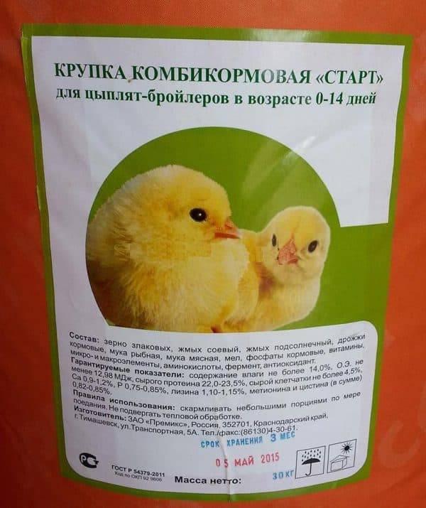 Состав комбикорма для кур несушек
