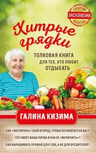 Галина кизимаогород по-русски. мало сажаем, много собираем