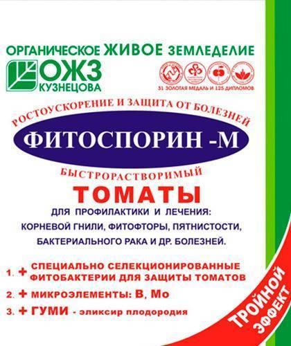Фитоспорин - инструкция, применение, подробное описание, нормы расхода