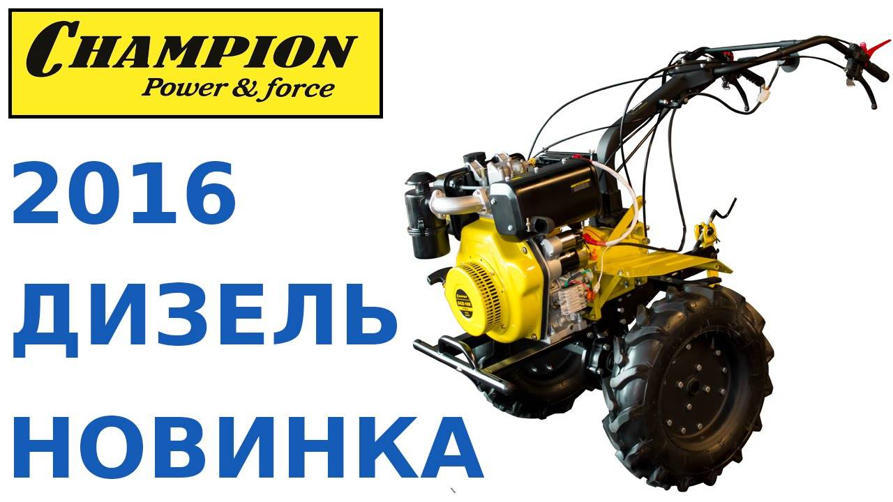 О культиваторе «чемпион»: запчасти к бензиновому мотокультиватору «champion»