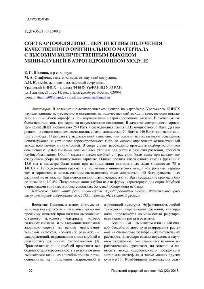 Картофель аусония: описание сорта, характеристики, достоинства, сроки и технология посадки, методика выращивания, отзывы