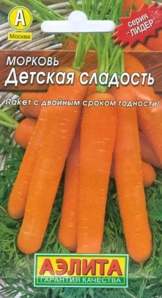 Сорта сладкой и сочной моркови