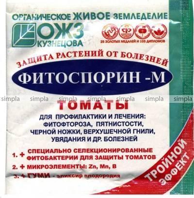 Фитоспорин для помидор: применение, обработка в теплице, опрыскивание