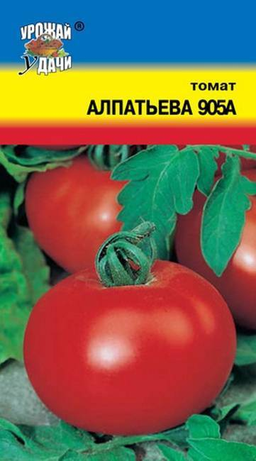 Сложно ли вырастить томат алпатьевский