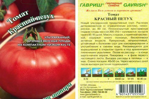 """Томат """"микадо красный"""": описание помидора с устойчивым иммунитетом и отличными вкусовыми качествами"""
