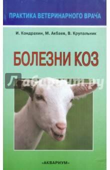 Болезни коз и их симптомы, лечение