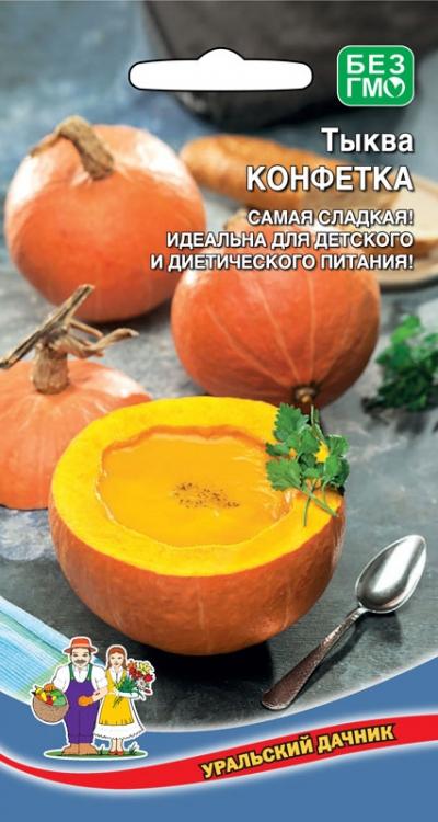 Как вырастить оранжевую красавицу - тыкву конфетку