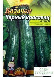 Кабачок черный красавец: описание сорта, особенности выращивания