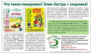«эпин-экстра» для комнатных растений: описание, как разводить и использовать?
