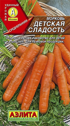 «детская сладость» и другие сорта моркови с повышенным содержанием сахара. как сделать обычный вид овоща слаще?