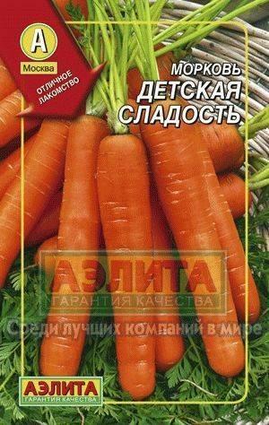 Самые лучшие сорта моркови для хранения
