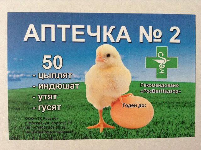 Зинаприм для цыплят