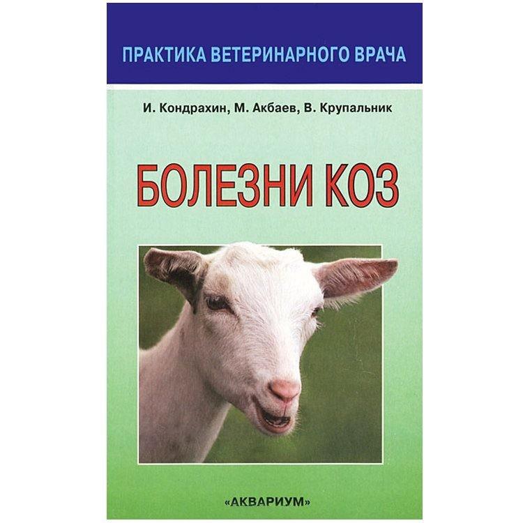 Основные болезни коз, их лечение и профилактика