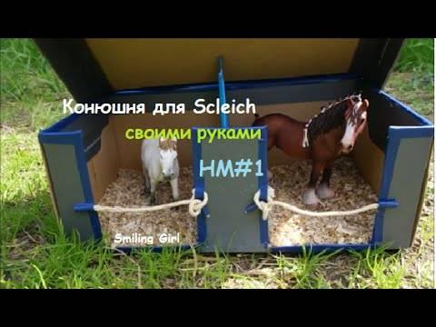 Поэтапное строительство конюшни для лошадей