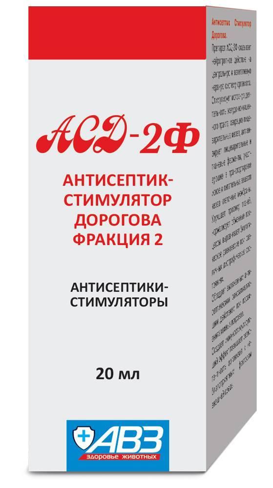 Асд-2 - средство от всех болезней или самовнушение. личный отзыв.