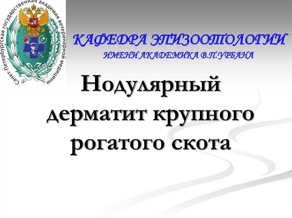 Россельхознадзор / новости