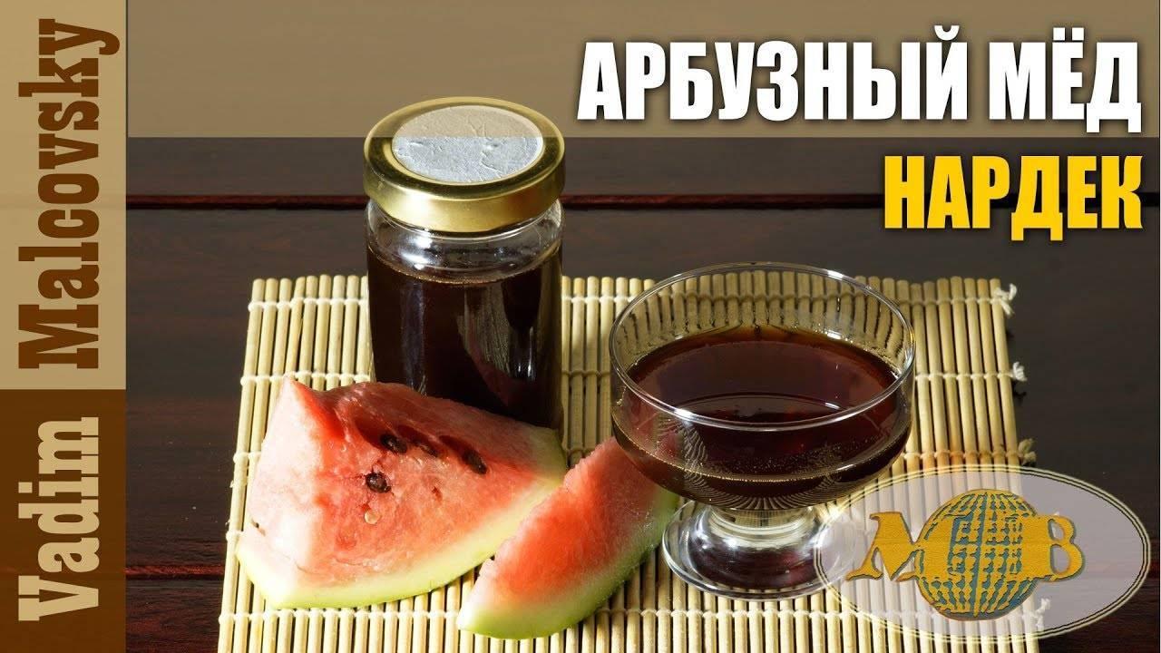 Арбузный мед (нардек): как приготовить