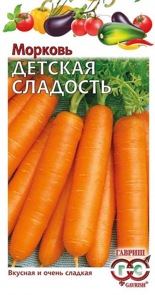 Морковь Детская сладость: описание сорта моркови, характеристика, агротехника