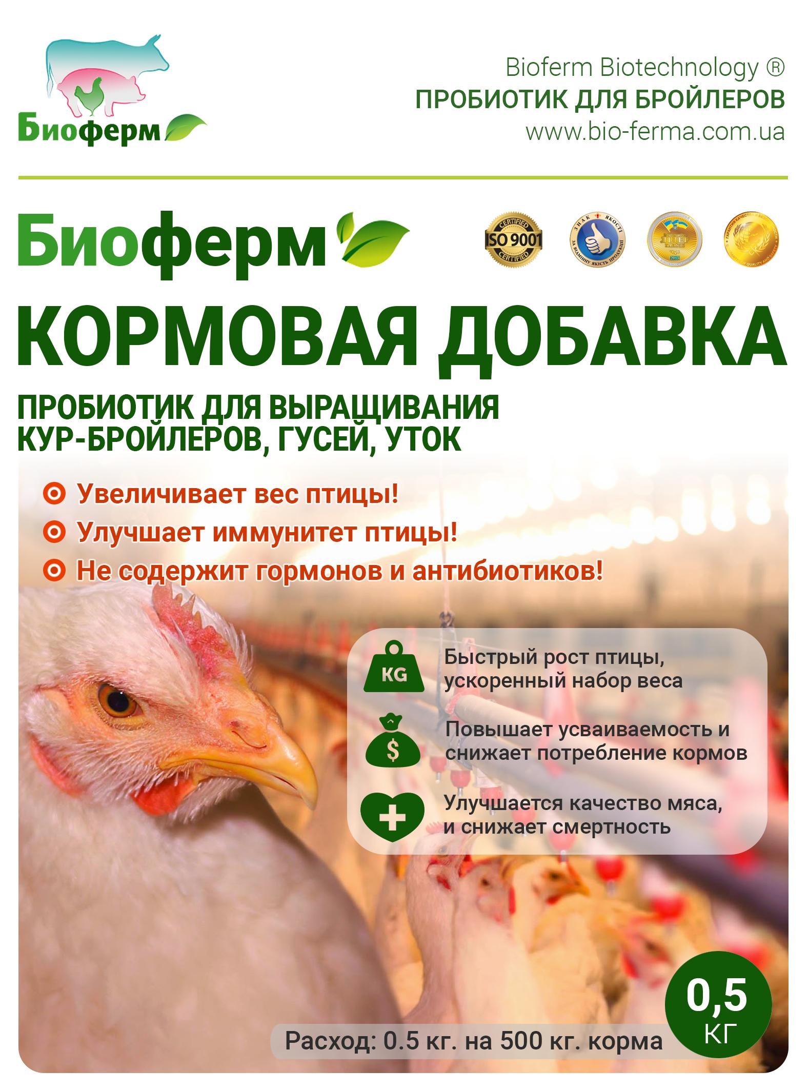 О ветаптечке для цыплят и бройлеров (инструкция по применению, дозировка )