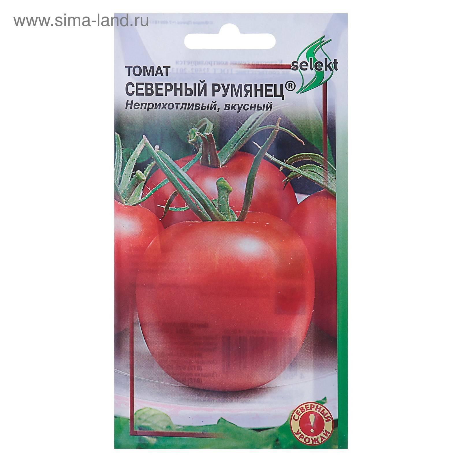 Томат крайний север: описание и характеристика сорта, отзывы, фото, урожайность | tomatland.ru